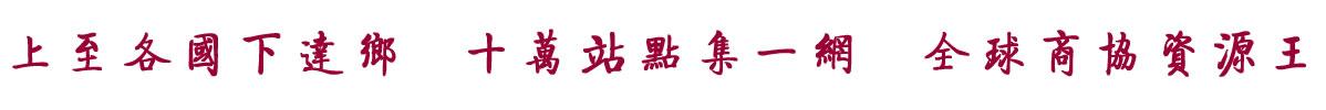 中国招商引资信息网:上至各国下达乡  十万站点集一网  全球商协资源王