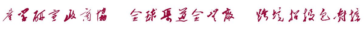 中国招商引资信息网:产学研宣政商协  全球渠道全无敌  跨境招投包对接