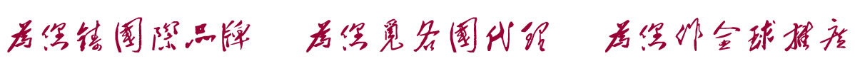 中国招商引资信息网:为您铸国际品牌  为您觅各国代理  为您作全球推广