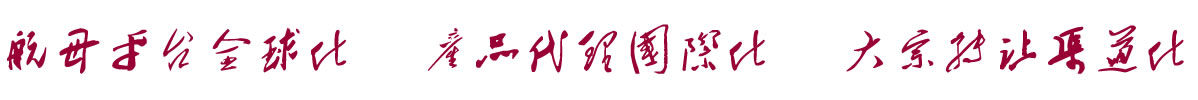 中国招商引资信息网:航母平台全球化  产品代理国际化  大宗转让渠道化